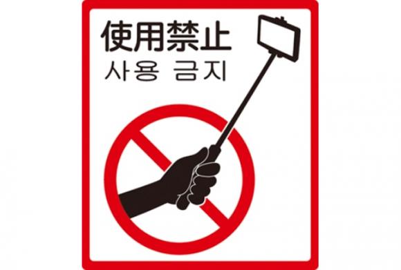 ประเทศที่ไม่ควรใช้ไม้เซลฟี่ คือ ประเทศญี่ปุ่น ที่มีระเบียบวินัย