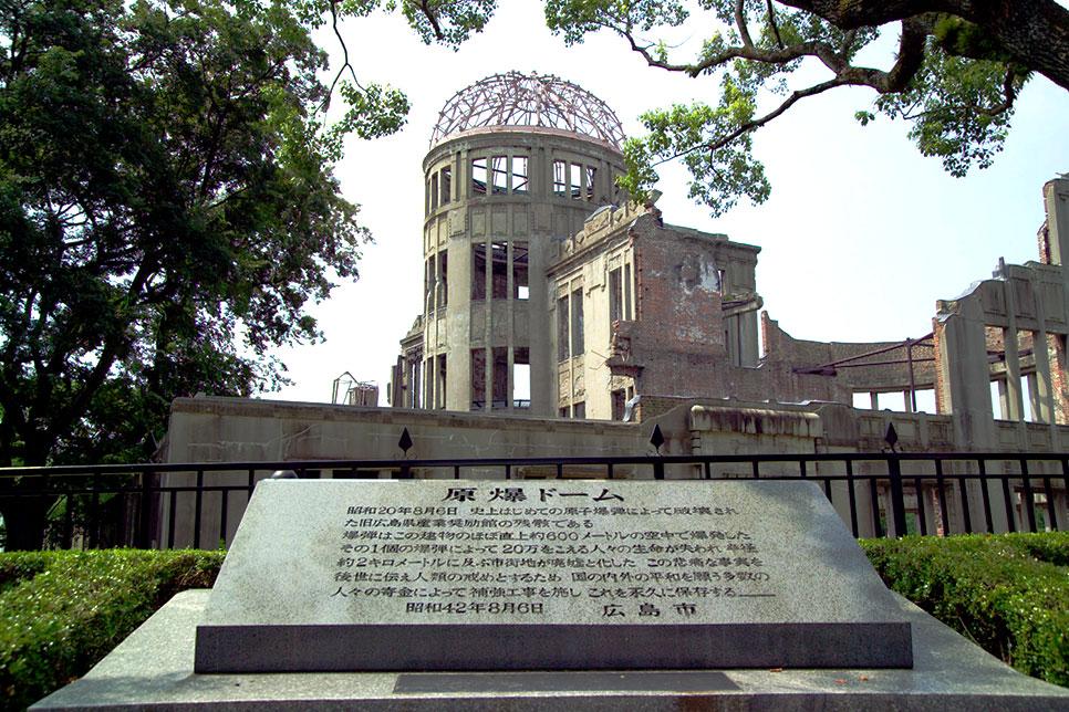 อนุสรณ์สถานฮิโรชิม่า (โดมปรมาณู)
