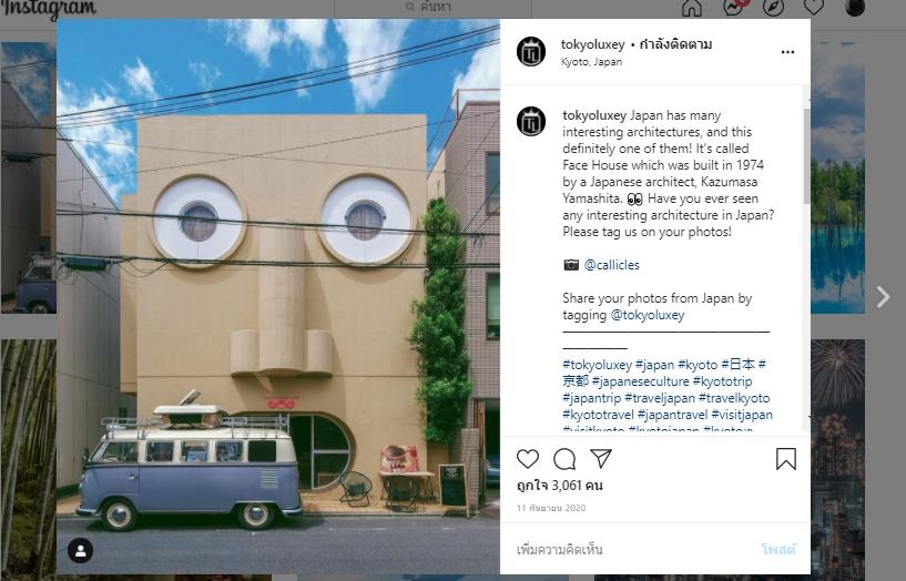 instagram ท่องเที่ยวประเทศญี่ปุ่น ที่จะทำให้คุณได้สนุก