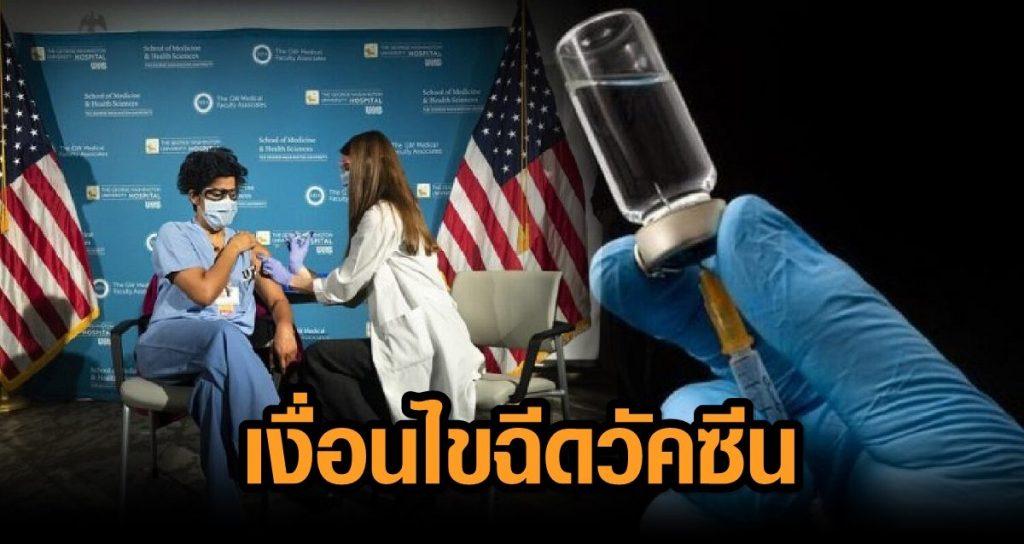 เที่ยวอเมริกาเพื่อฉีดวัคซีนฟรี